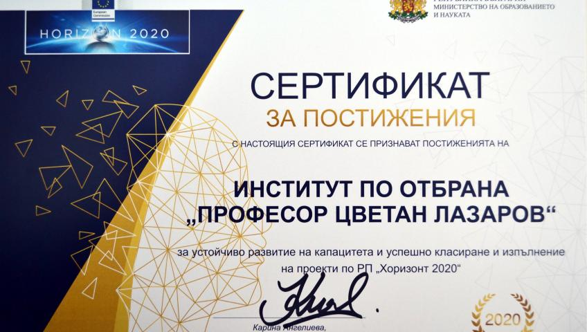 Certificate for high achievements for BULGARIAN DEFENCE INSTITUTE